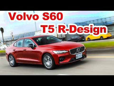 操控、舒適完美平衡!北歐匠心之作|Volvo S60 T5 R-Design 新車試駕