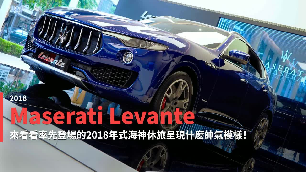 【新車速報】休旅海神披上新年式戰袍!2018 Maserati Levante 458萬起