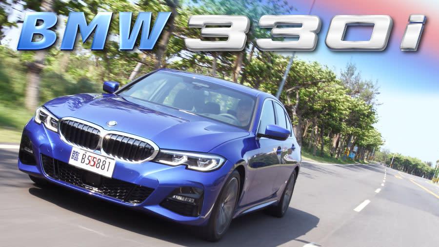 全面進化 BMW 330i M Sport 你好樣的!|汽車視界新車試駕
