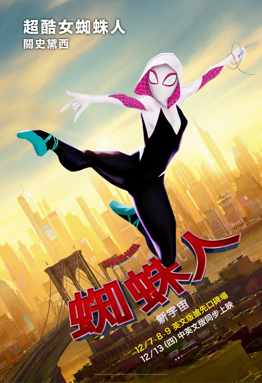 <p>關史黛西:作為彼得帕克的原版女友,關史黛西在片中不再只是等待蜘蛛人拯救的無助美女,而是搖身一變為懲奸鋤惡、自由奔放的女蜘蛛人(Spider-Gwen)。 </p>