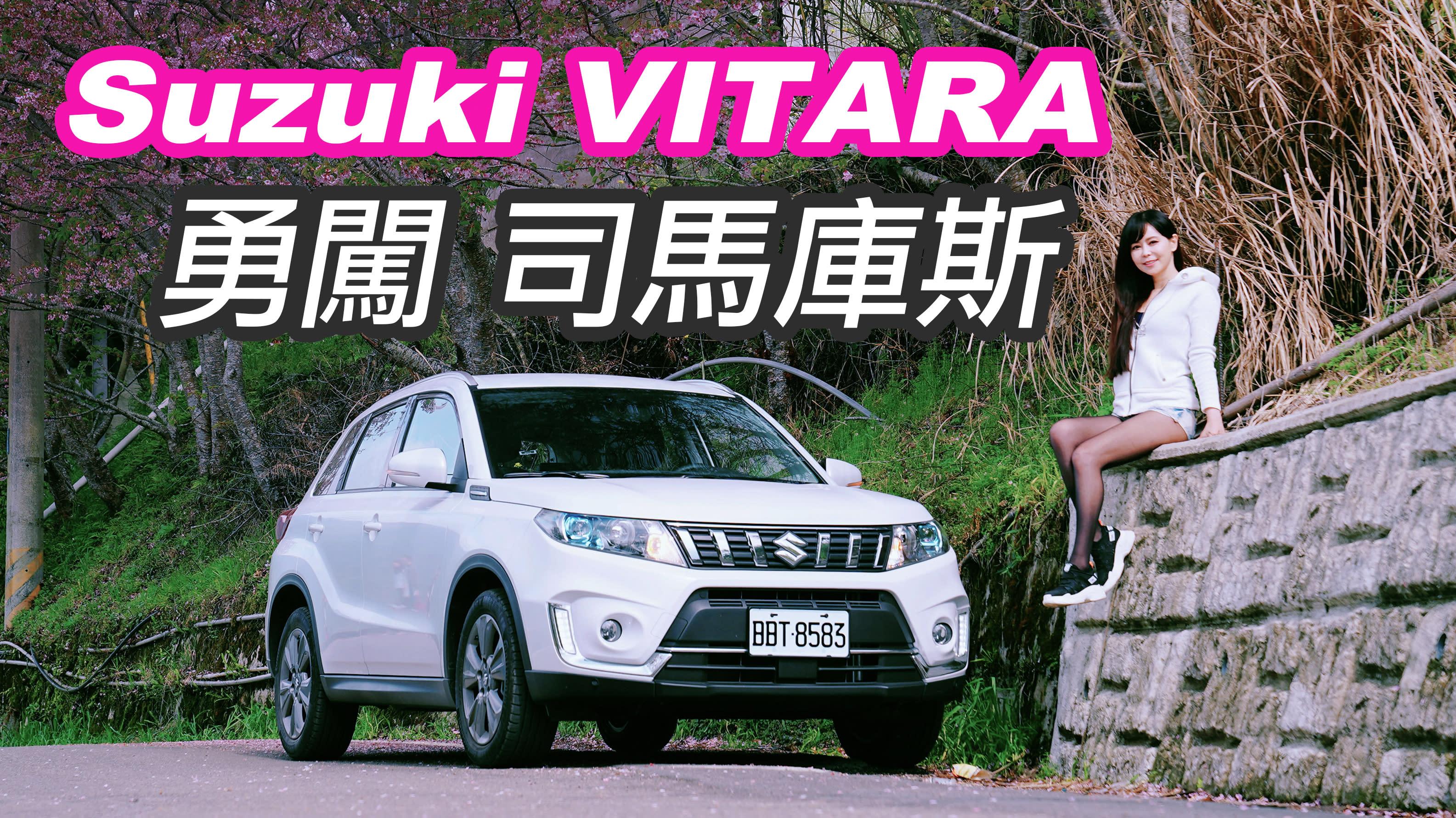 【油耗測試】就憑前驅VITARA也想爬上司馬庫斯?!
