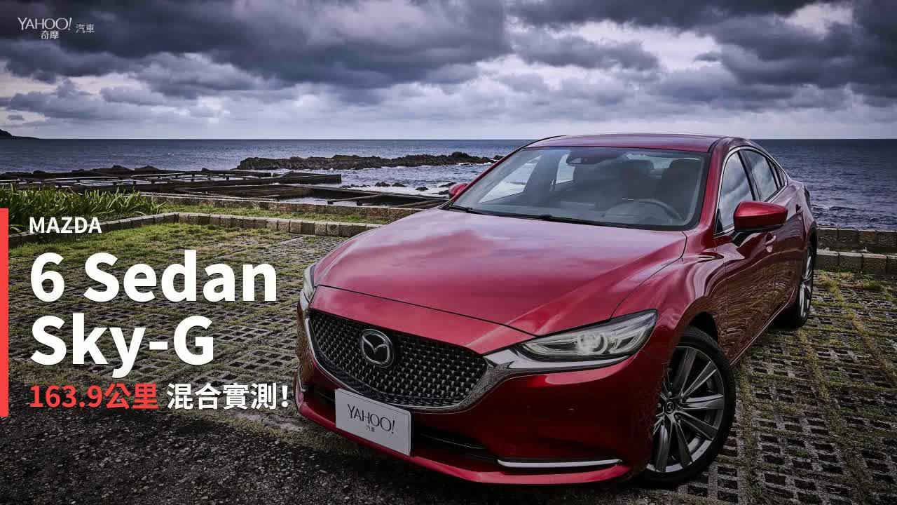 【新車速報】163.9公里混合實測!2019年式Mazda 6 Sedan Sky-G旗艦進化型台北-宜蘭往返油耗搜查線!