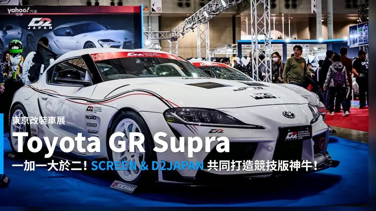 【新車速報】自賽道孕育而生的終極牛王!SCREEN & D2JAPAN聯手開改Toyota GR Supra!