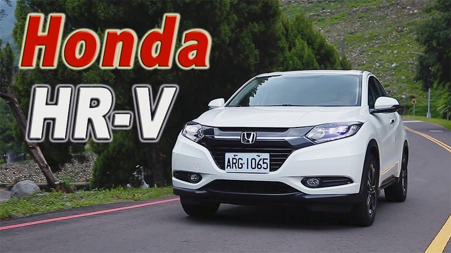 跨越級距 穩健前行 Honda HR-V S
