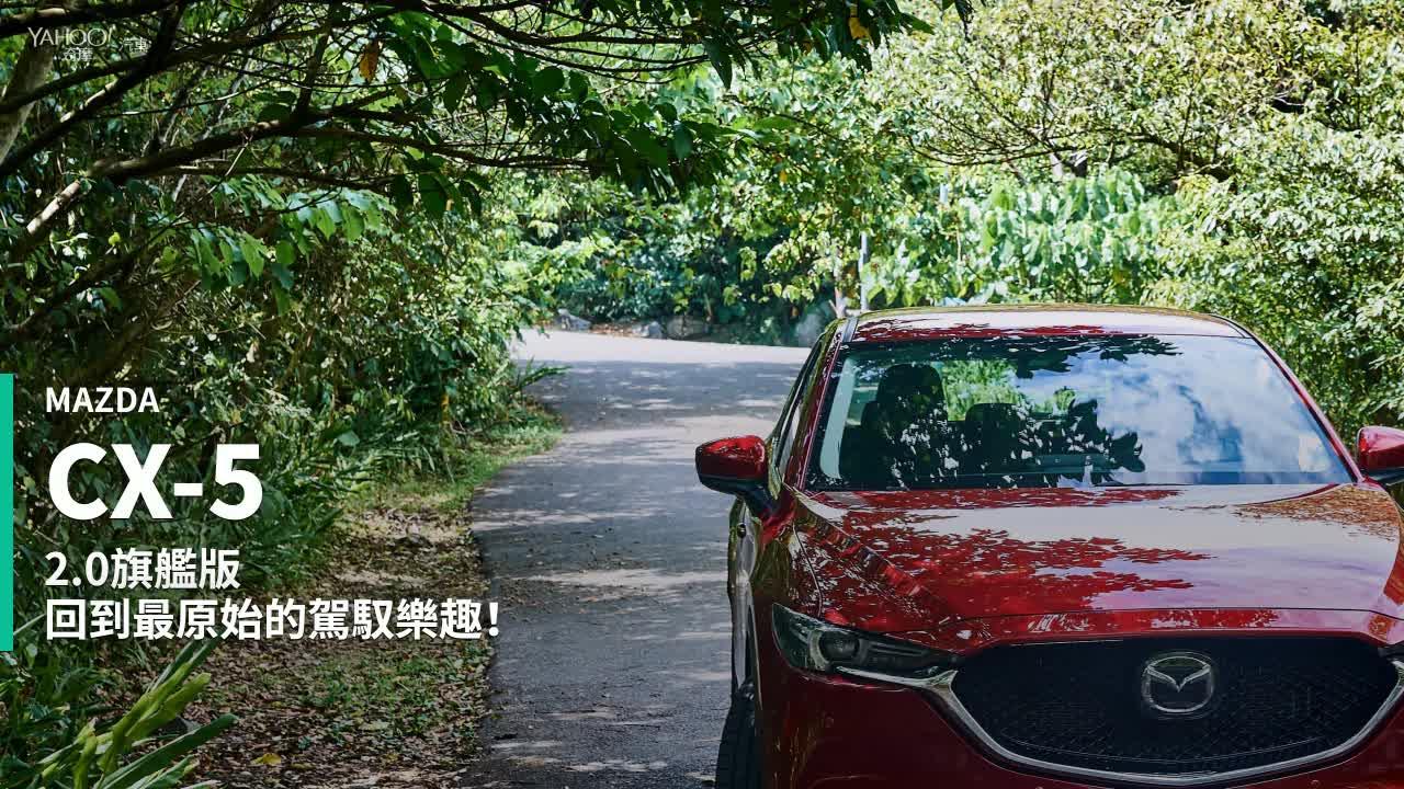 【新車速報】休旅年代的駕馭初衷!2019年式Mazda CX-5試駕