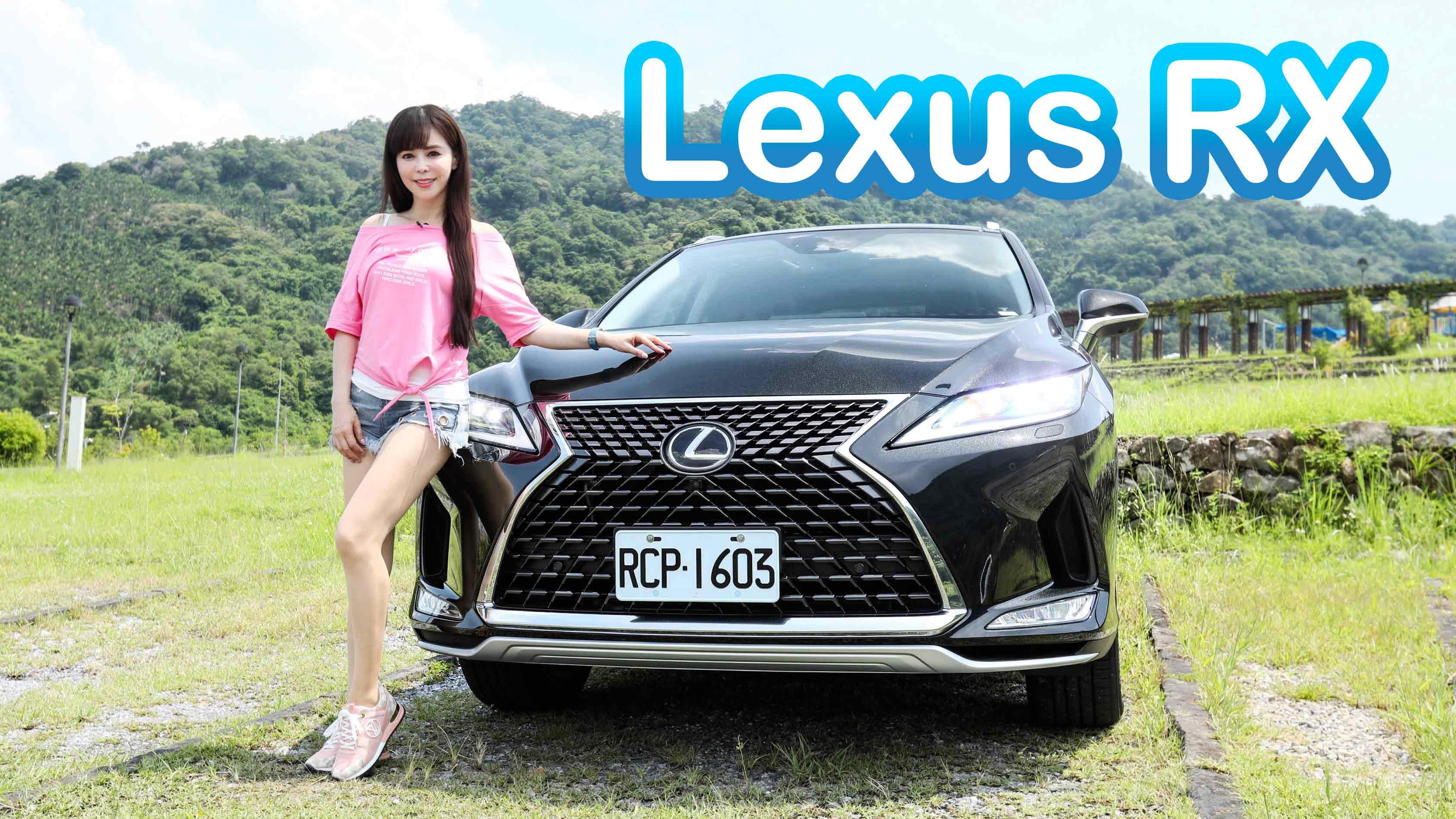 【♀︎冠儀試車日記】安全有感升級!女孩兒也能當老司機|Lexus RX300 新車試駕