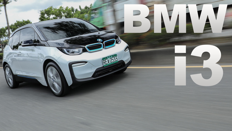 節能新生活 都會代步小玩咖|BMW i3