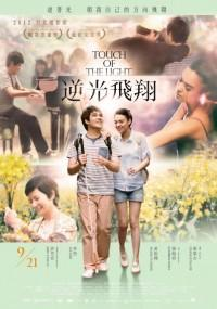 Well Go USA Acquires Taiwan's Oscar Entry 'Touch Of The Light'
