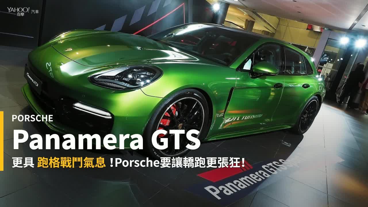 【新車速報】超越轎跑本質之作!2019 Porsche Panamera GTS系列完美抵台!
