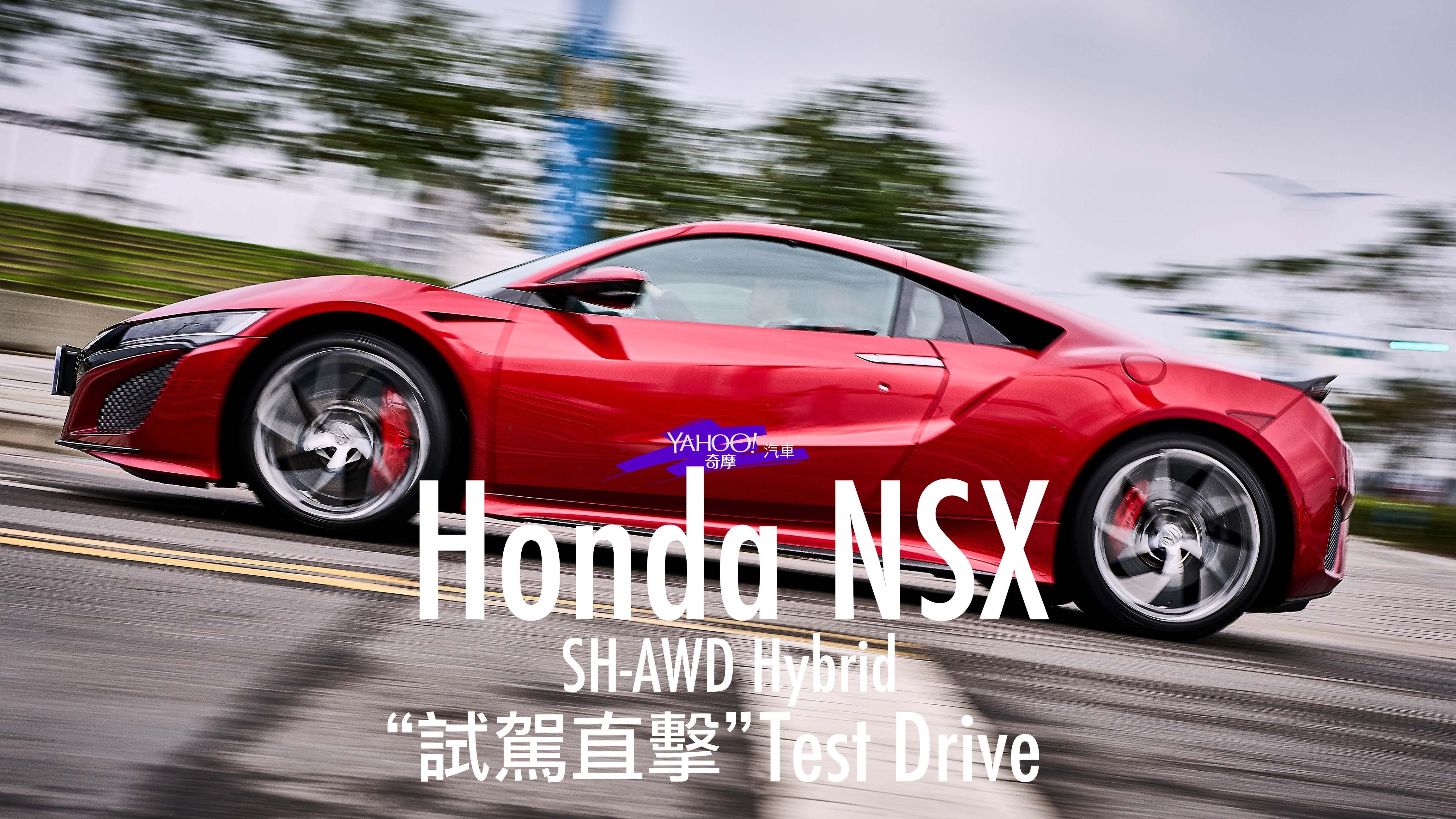 【試駕直擊】既是大和撫子、亦是喧嘩上等!Honda油電超跑NSX試駕