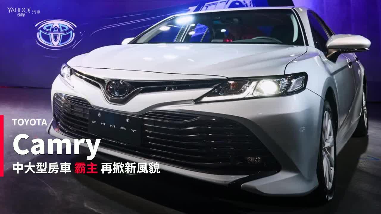 【新車速報】中生代房車霸主大改款!全新Toyota Camry全進口導入106.9萬起正式登台!