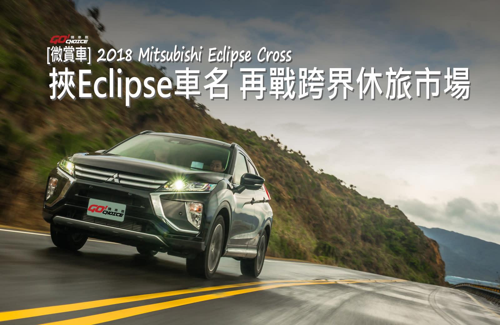 【GoChoice購車趣】2018 Mitsubishi Eclipse Cross 挾Eclipse車名 再戰跨界休旅市場