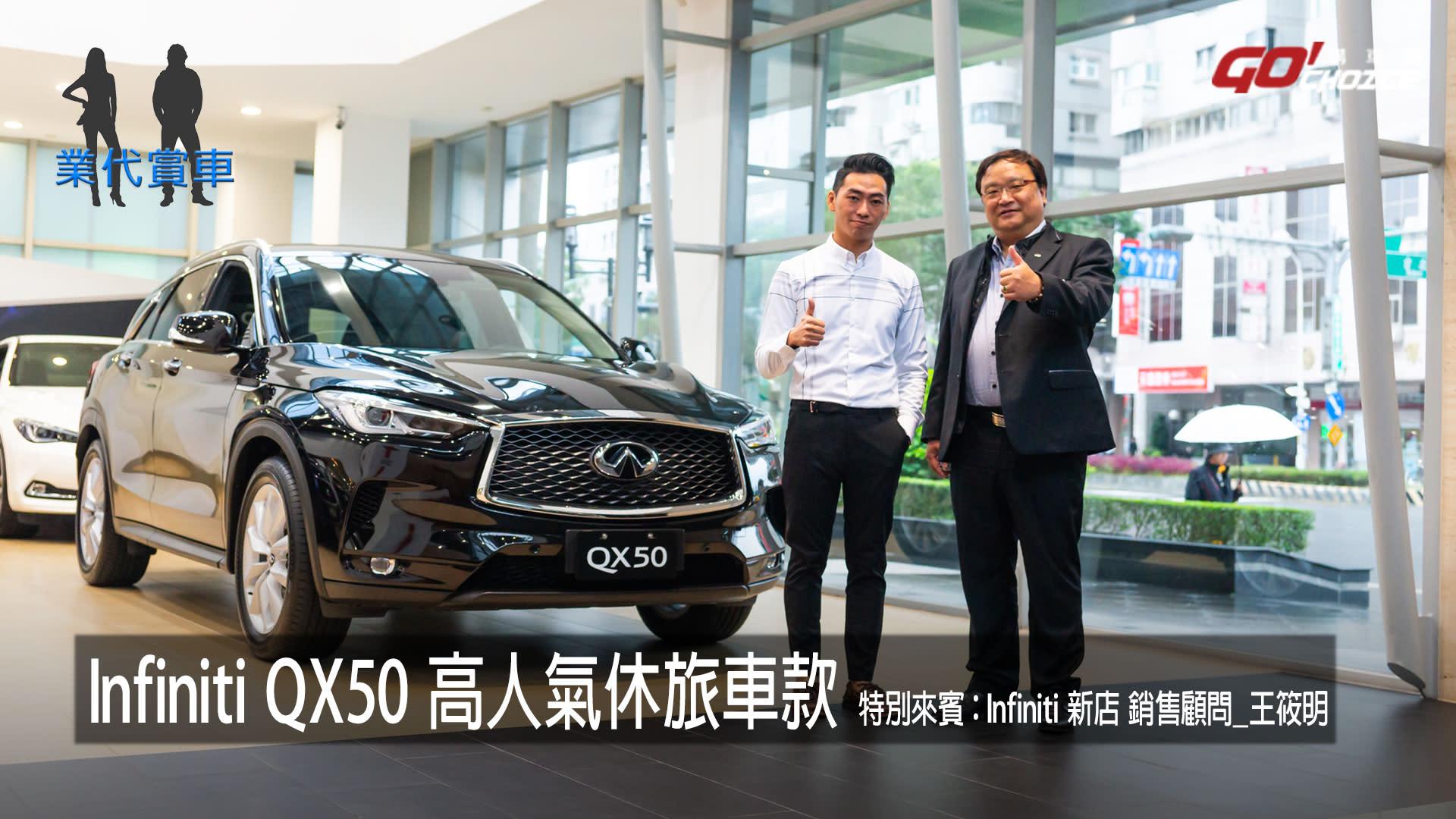 [業代賞車]2019年式INFINITI QX50-INFINITI 新店 銷售顧問_ 王筱明