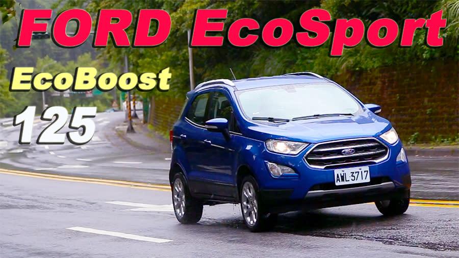 型動玩家 Ford EcoSport EcoBoost 125