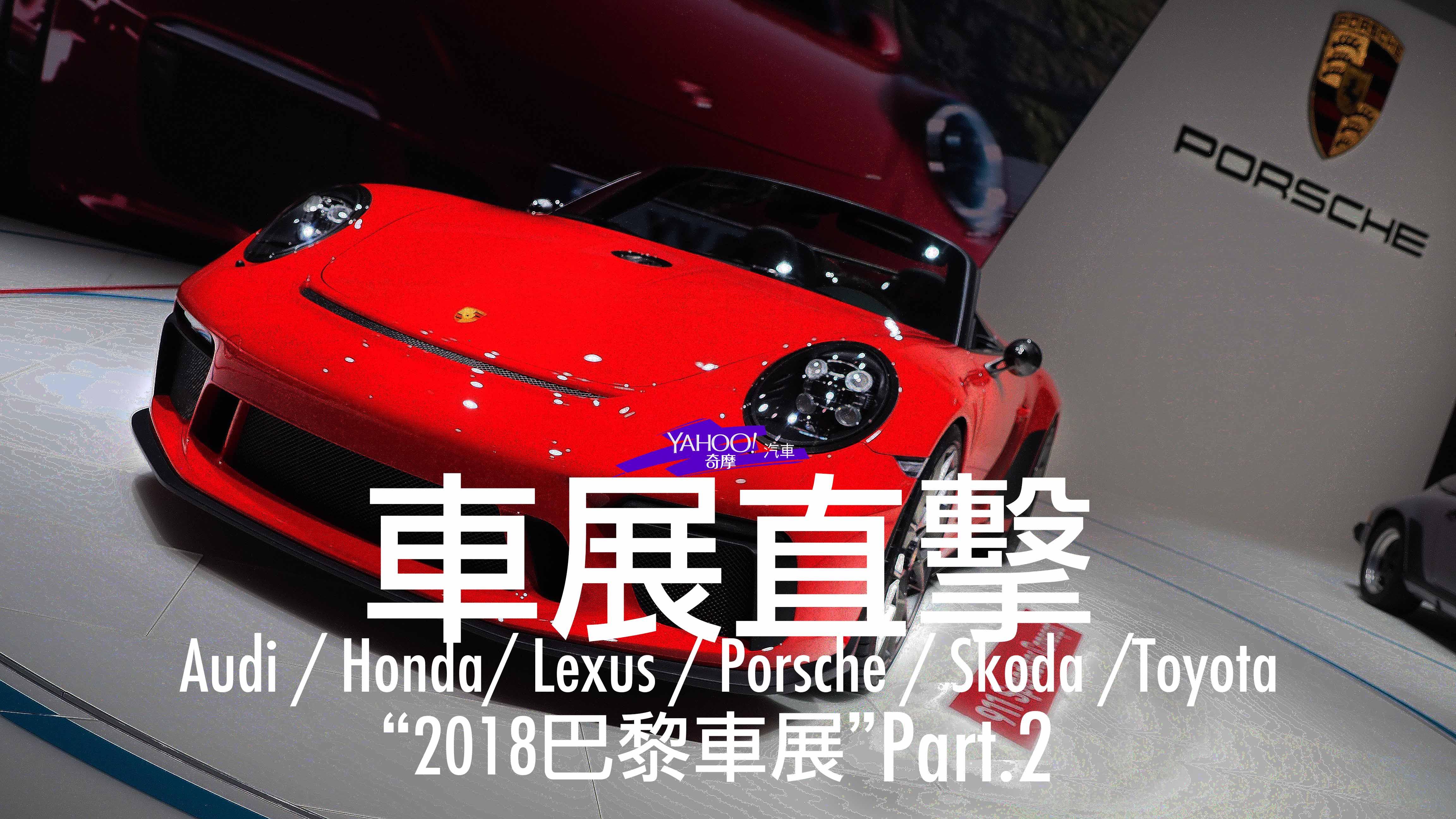 【巴黎車展看Yahoo】2018 巴黎車展直擊 Part 2 (Toyota、Lexus、Honda、Audi、Porsche及Skoda)