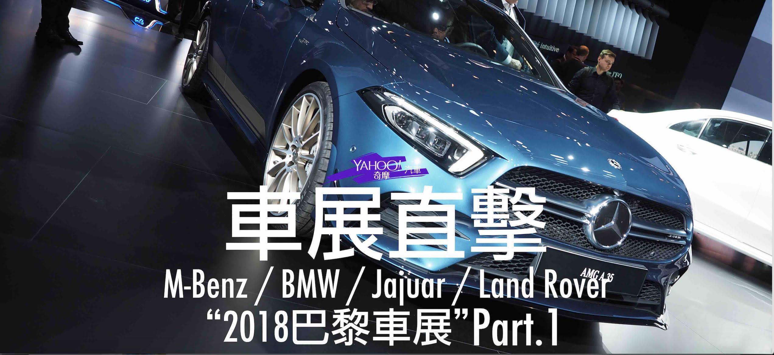 【巴黎車展看Yahoo】2018 巴黎車展直擊 Part 1 (M-Benz / BMW / Jaguar / Land Rover)