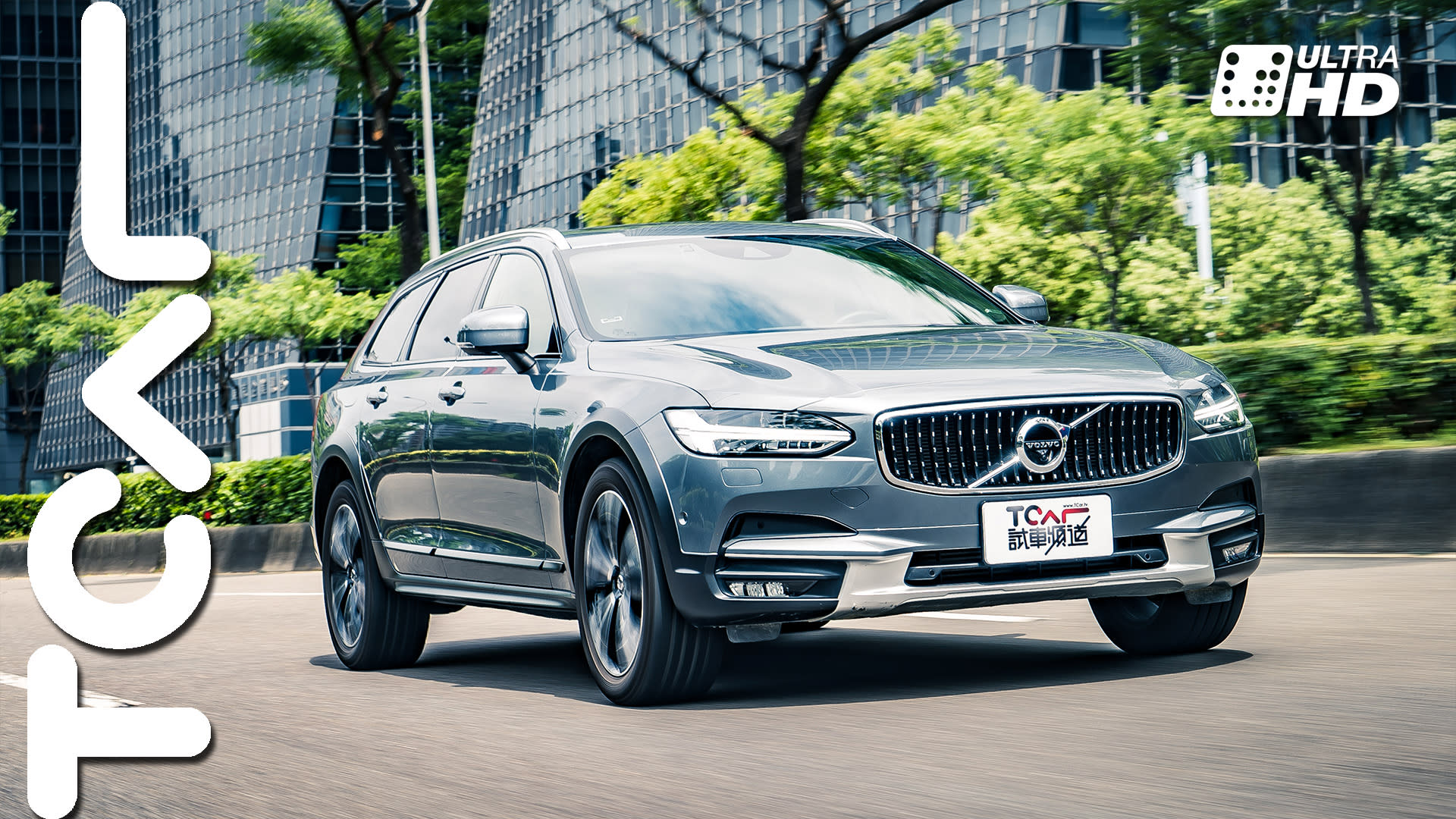 全面征服者 2018 Volvo V90 Cross Country T6 新車試駕 - TCAR
