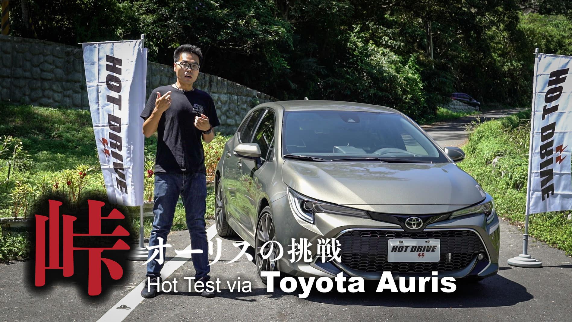 峠の挑戰 / Toyota Auris