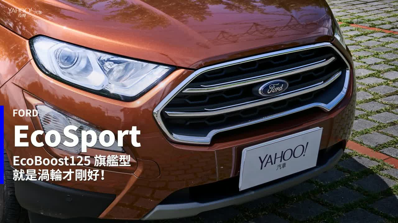 【新車速報】小改大不同、渦輪上身更合用!2018 Ford EcoSport 1.0 EcoBoost寶山水庫試駕
