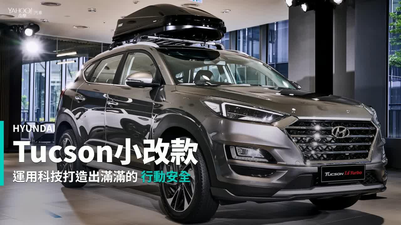 【新車速報】安全提升更迷人!Hyundai Tucson小改款正式上陣89.9萬起!