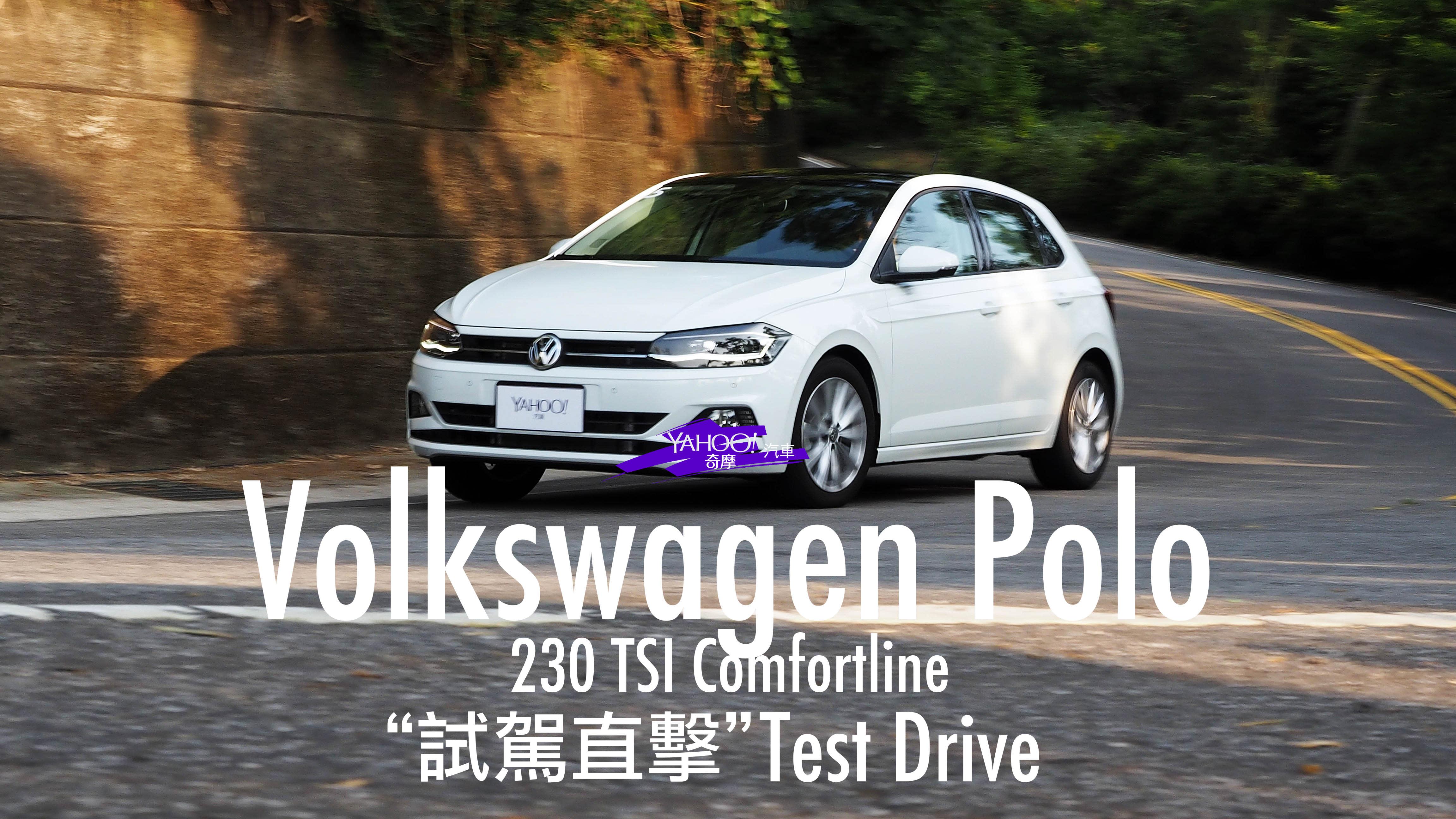 【試駕直擊】小得有理、大有看頭!Volkswagen第6代Polo淡水試駕