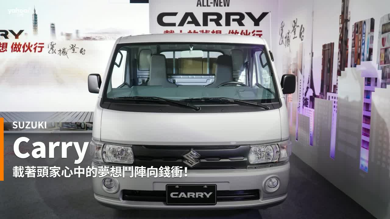 【新車速報】載運重兵器!全新Suzuki Carry 捲土再戰商車市場!