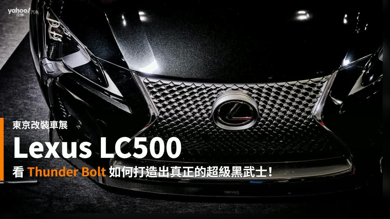 【新車速報】寬而優雅的微暴力手段!Thunder Bolt打造「黑武士」級Lexus LC500