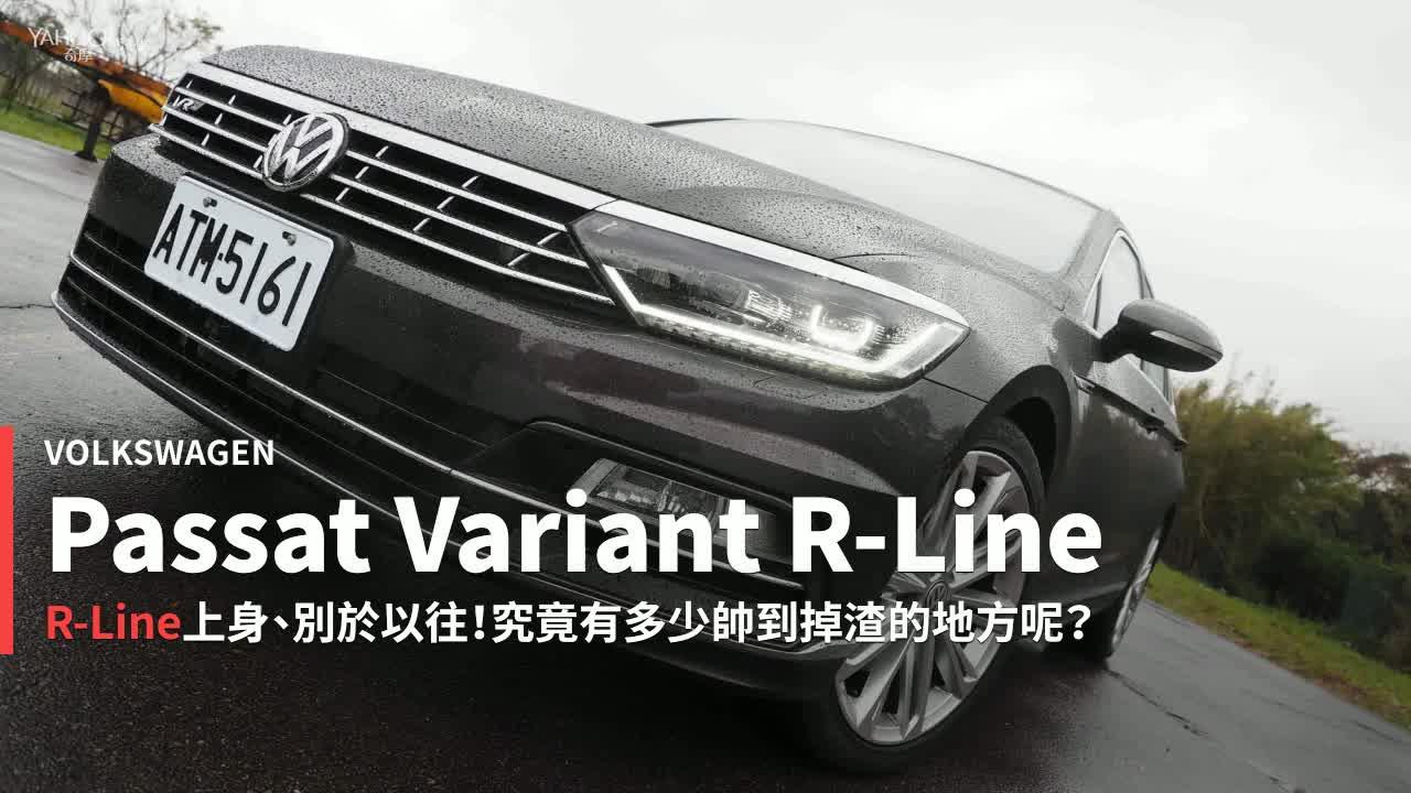 【新車速報】身騎駿馬的條頓武士!Volkswagen Passat Variant R-Line試駕