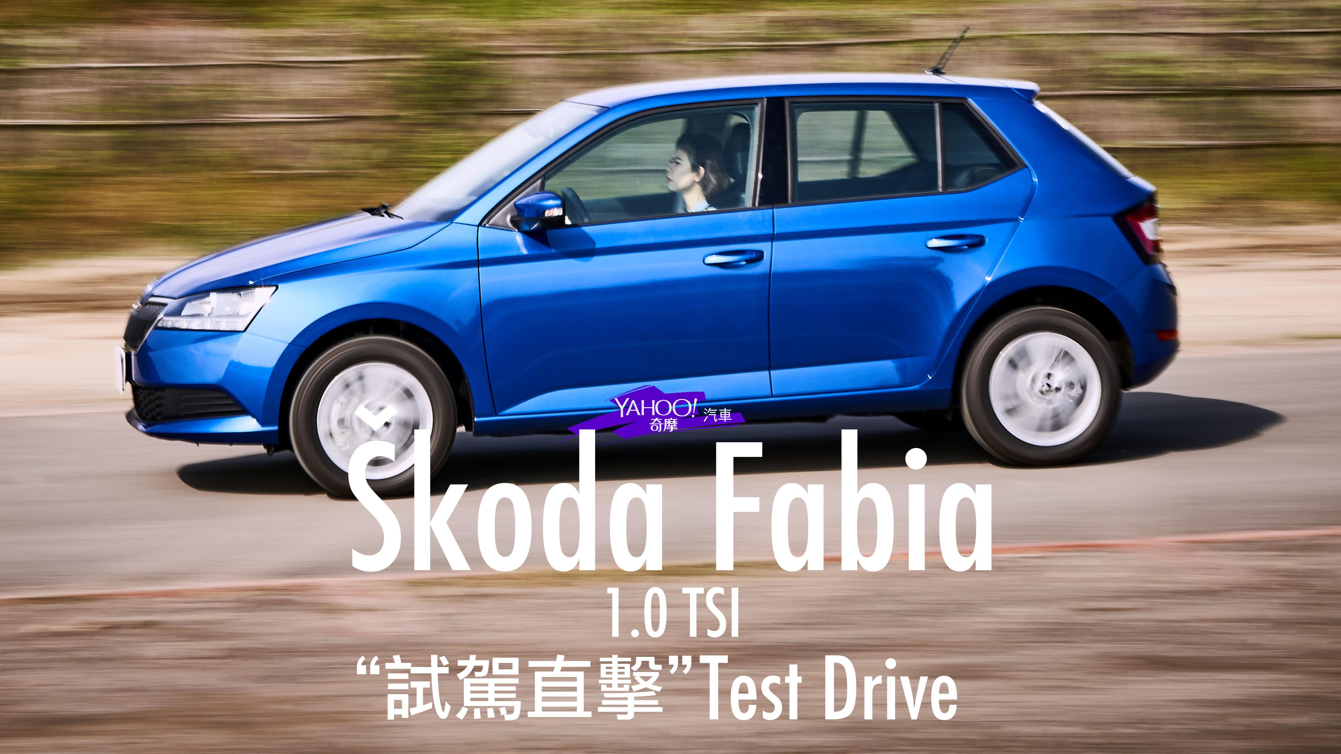 【試駕直擊】安全係數再提升!2019年式Skoda小改款Fabia港灣試駕