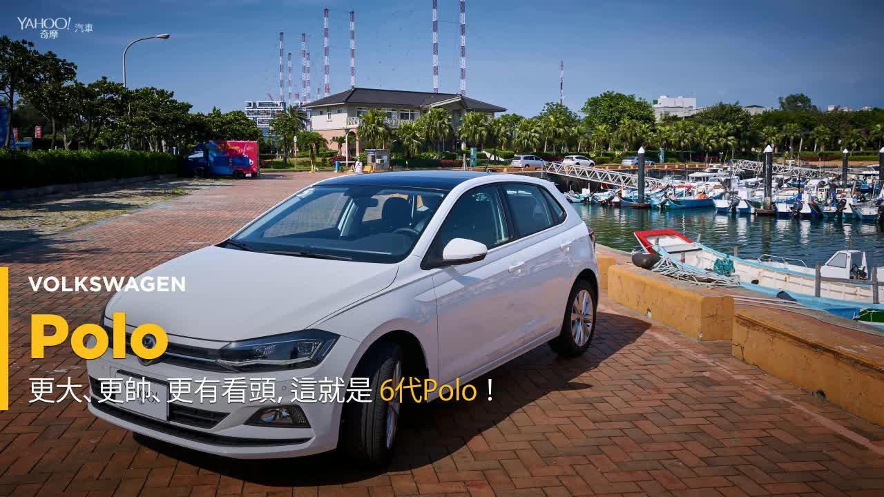 【新車速報】小得有理、大有看頭!Volkswagen第6代Polo 230 TSI Comfortline淡水試駕