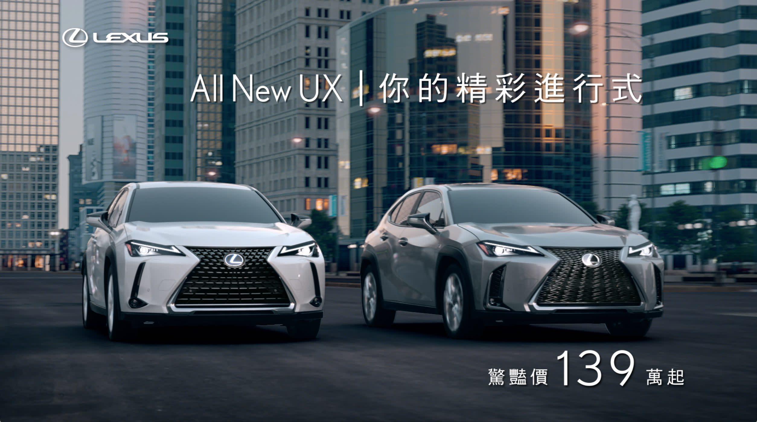 LEXUS All New UX 你的精彩進行式