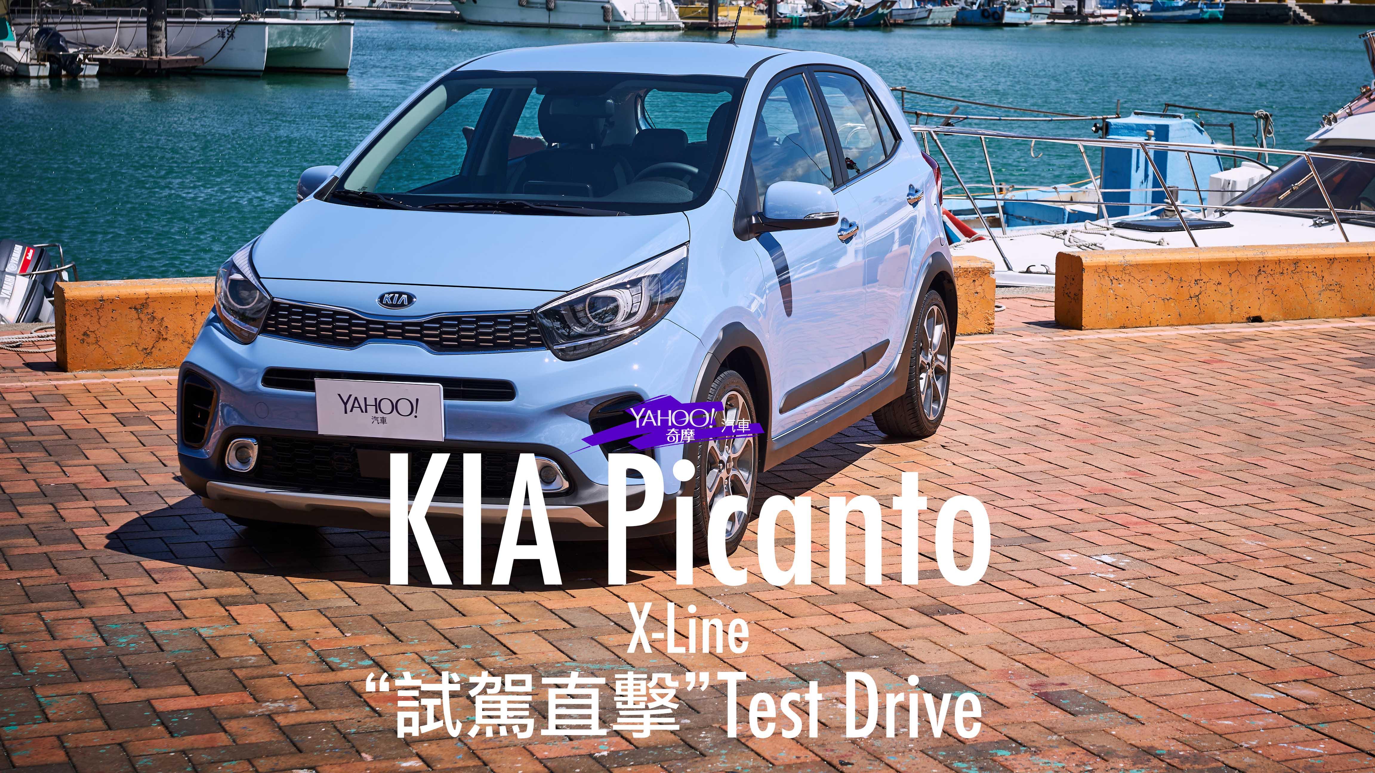 【試駕直擊】衝擊市場的俐落奶油刀! 最強入門車款Kia Picanto X-Line淡水試駕