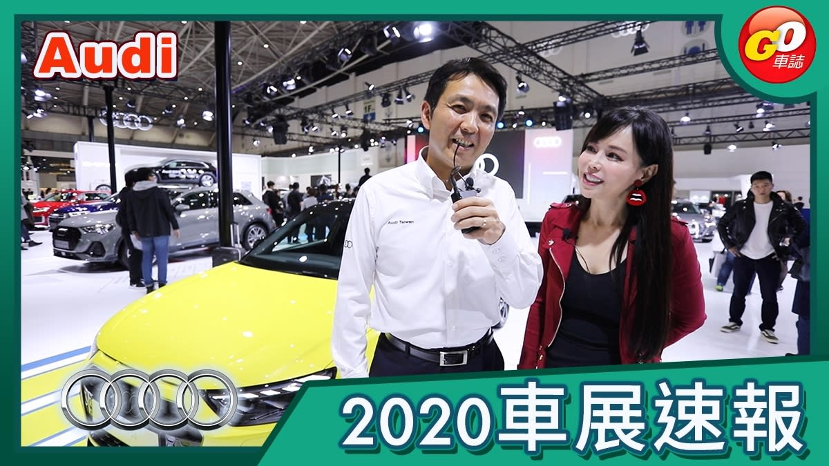 【Go車誌 2020車展報導】3萬元即可預訂e-tron!Audi 新世代小車 A1魅力登場