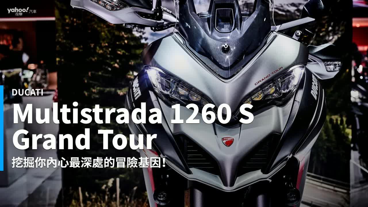 【新車速報】加入冒險陣容!2020 Ducati Multistrada 1260 S Grand Tour玩耍絕對很可以!