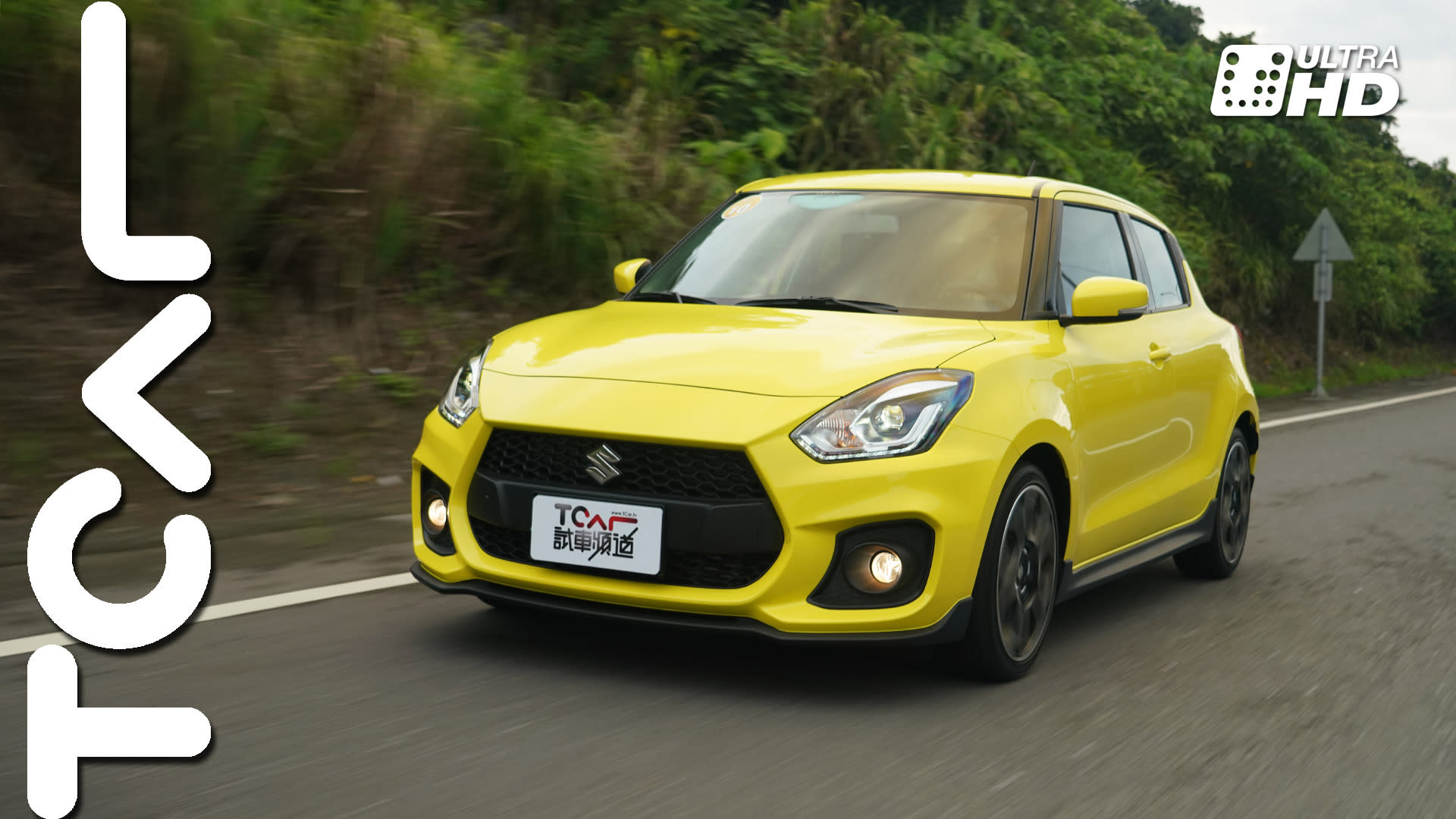 帶勁小鋼砲 Suzuki Swift Sport 新車試駕 - TCAR