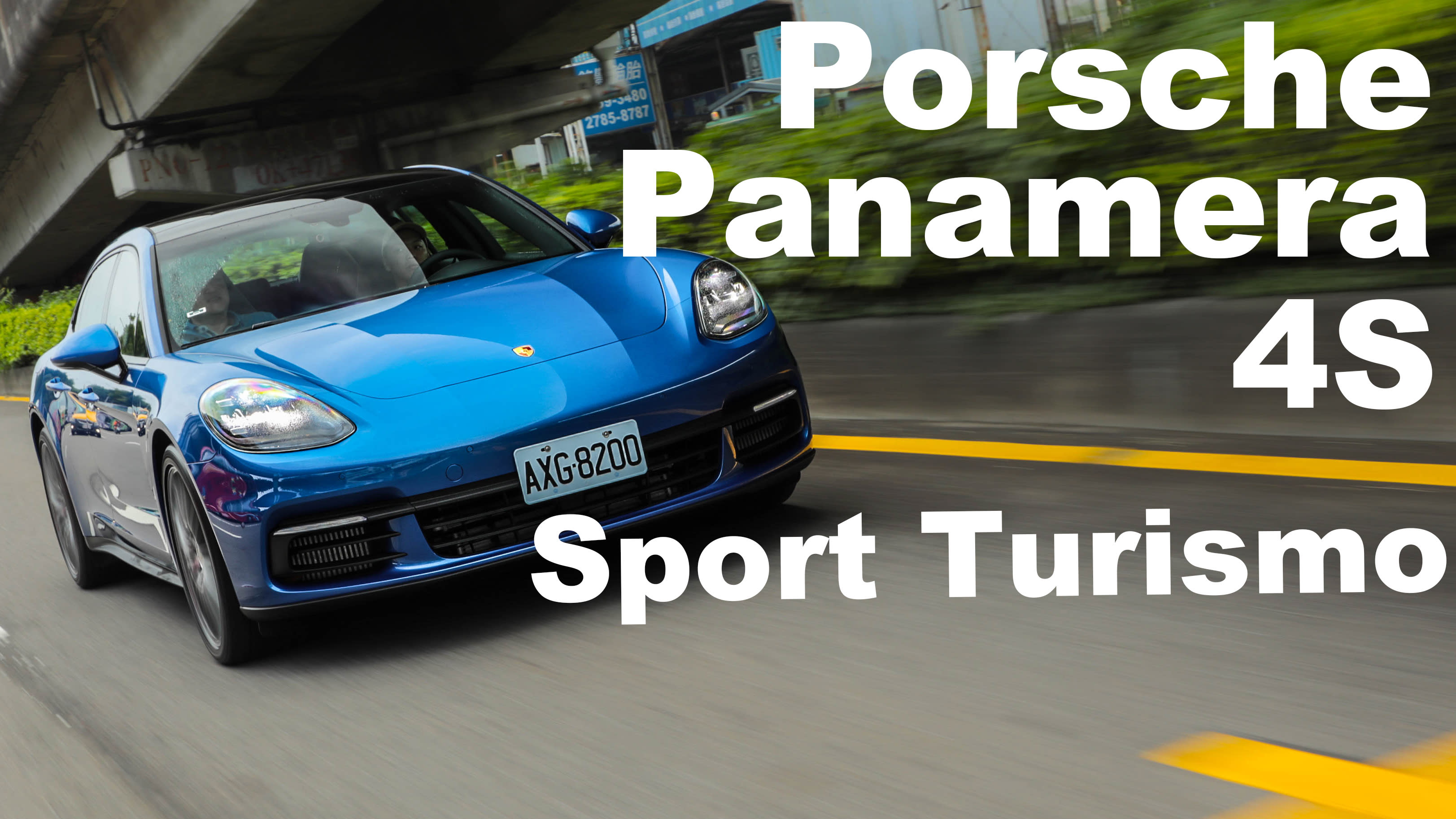 客製化奢華獵跑|Porsche Panamera 4S Sport Turismo