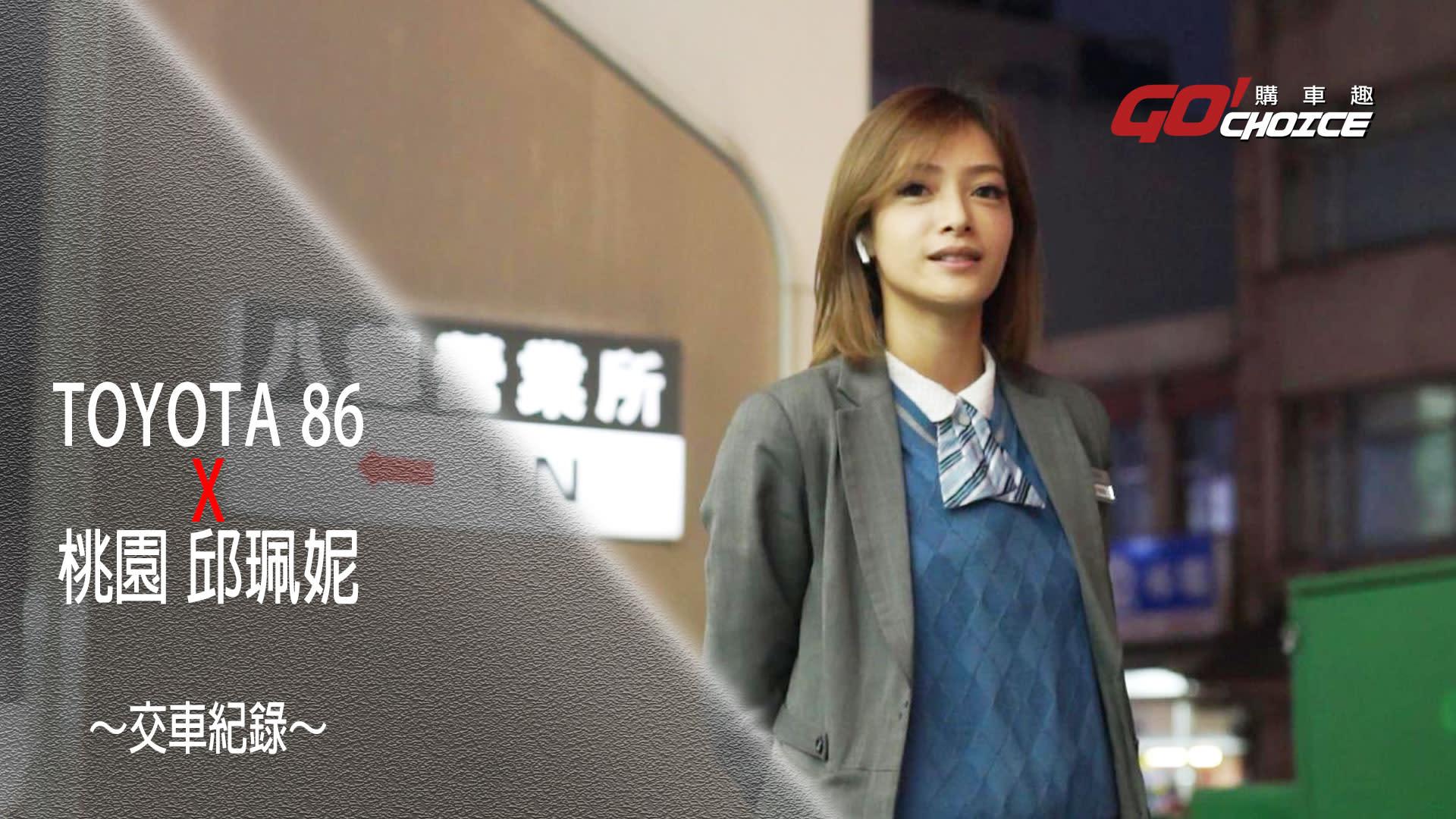 交車紀錄影片_TOYOTA 86~桃園八德所 銷售顧問-邱珮妮