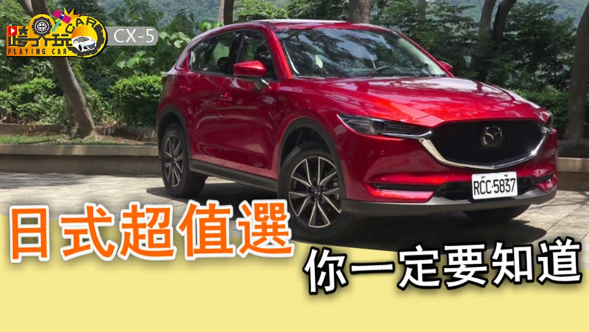 Mazda CX-5試駕 日式超值選 (2019年式)
