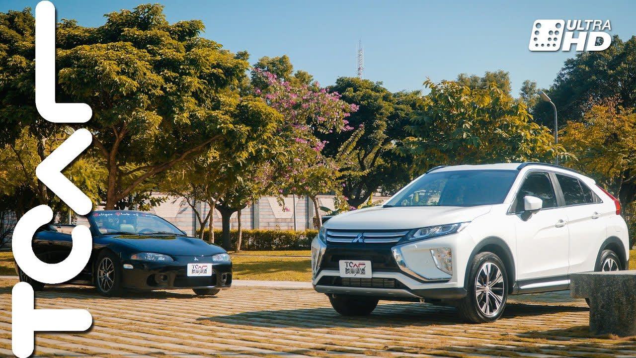 經典の傳承 2019 Mitsubishi Eclipse Cross 新車試駕 - TCAR