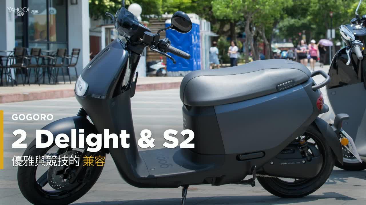 【新車速報】優雅與競技的混搭交織!Gogoro 2 Delight & Gogoro S2淡水試駕