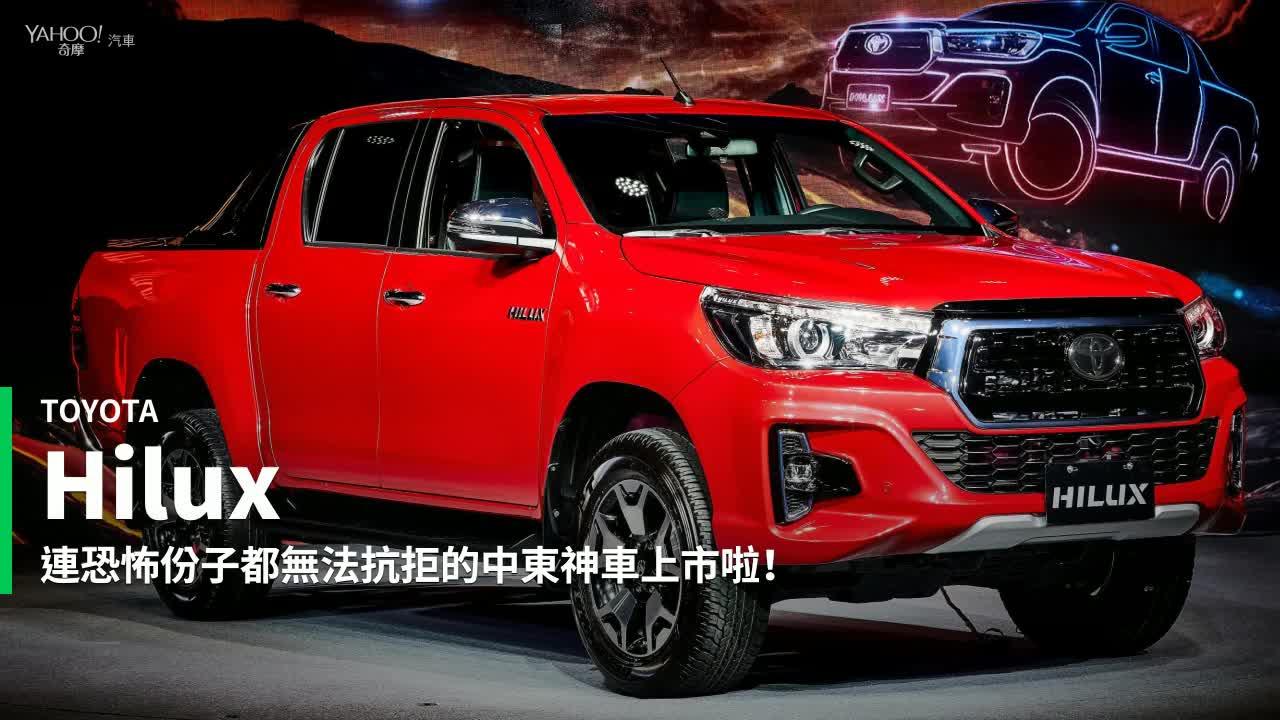 【新車速報】沙漠武裝標配座駕終於登台!2019 Toyota Hilux正式上市136萬搶食PickUp市場!