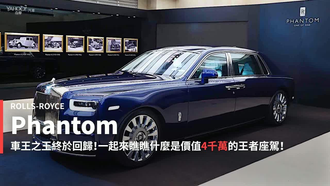【新車速報】王者座駕終於降臨!Rolls-Royce勞斯萊斯第8代Phantom在台正式發表