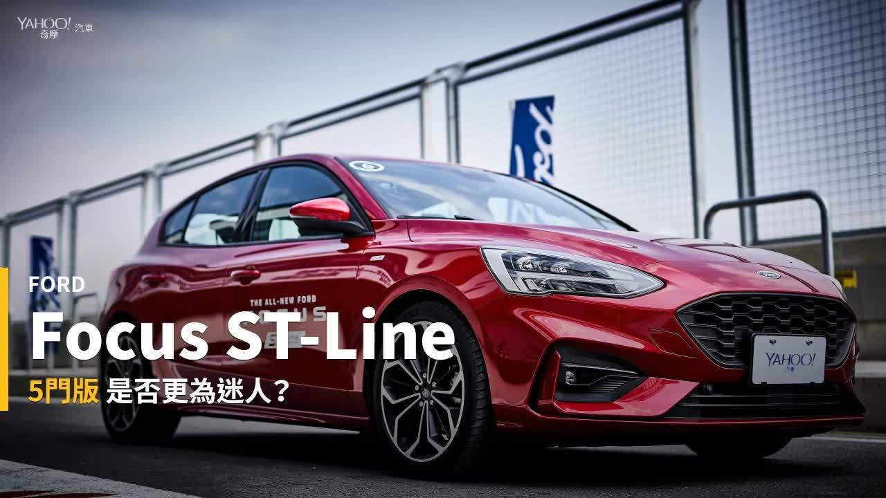 【新車速報】殺彎後、更清晰!Ford Focus ST-Line賽道體驗