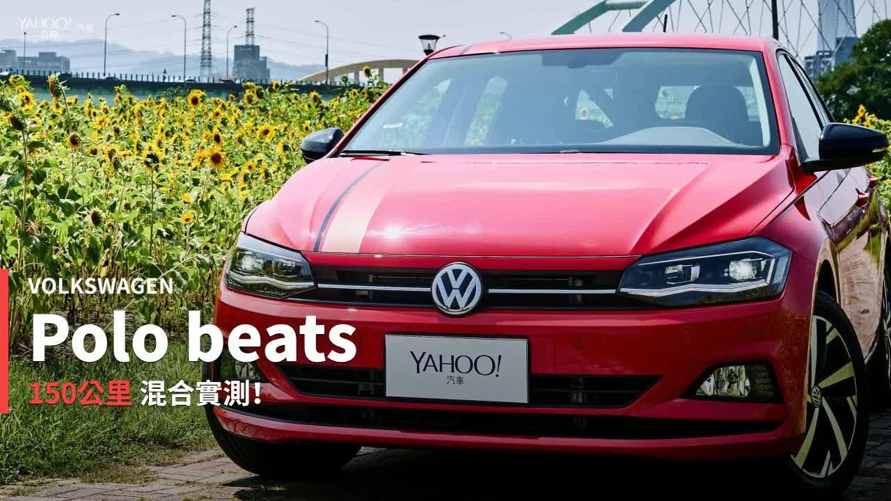 【新車速報】150公里混合實測!2019 Volkswagen Polo beats台北-宜蘭往返油耗搜查線!