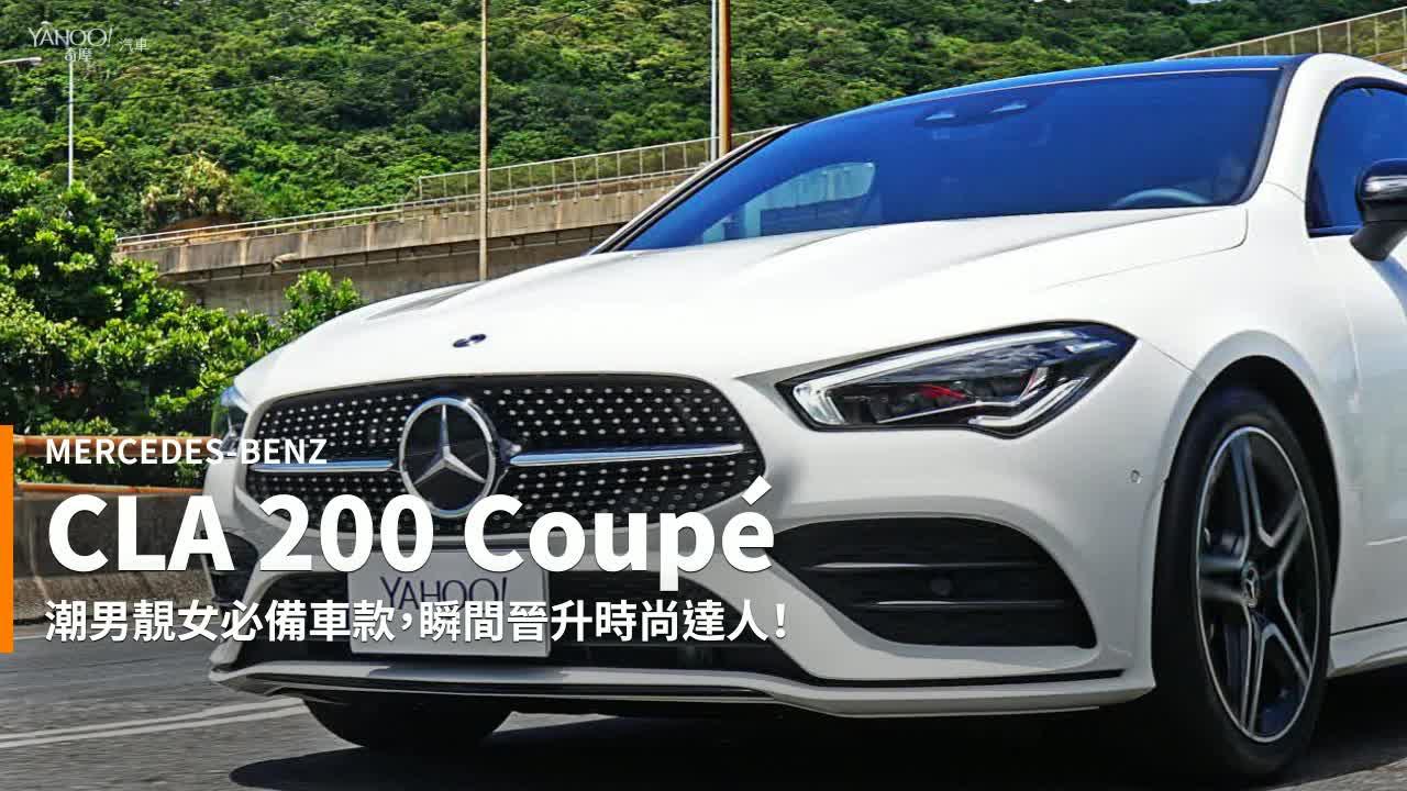 【新車速報】尋見駕馭、機能與品味的三芒平衡 Mercedes-Benz CLA 200 Coupé 山海試駕