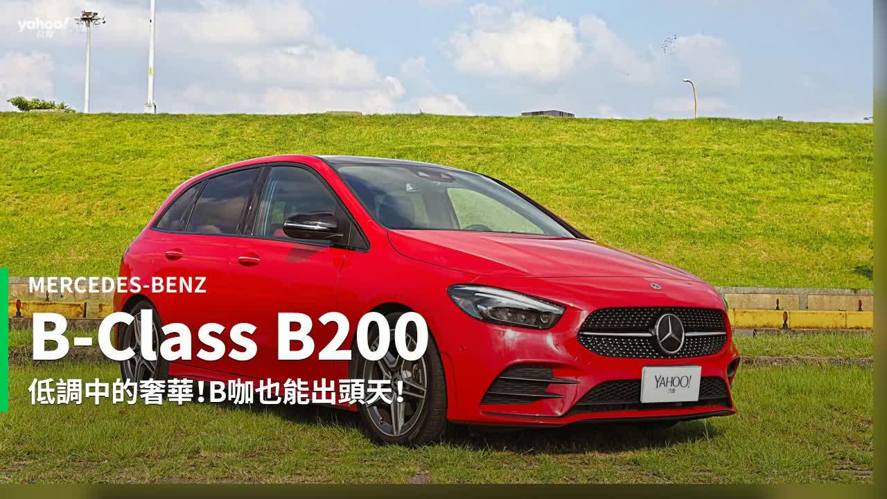 【新車速報】可愛又迷人的反叛角色?2019 Mercedes-Benz B-Class B200城郊試駕!