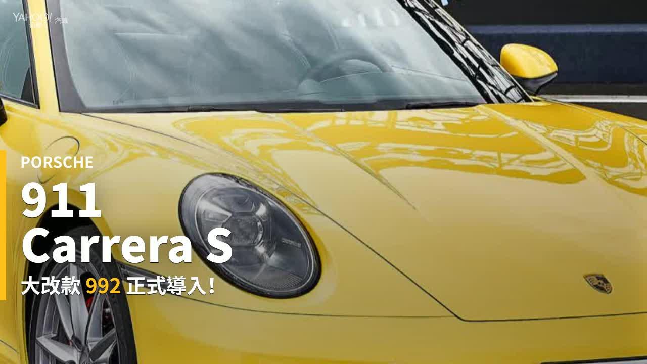 【新車速報】舊世代的傳承、新世代的崛起!全新Porsche 911大改款正式上市663萬起!