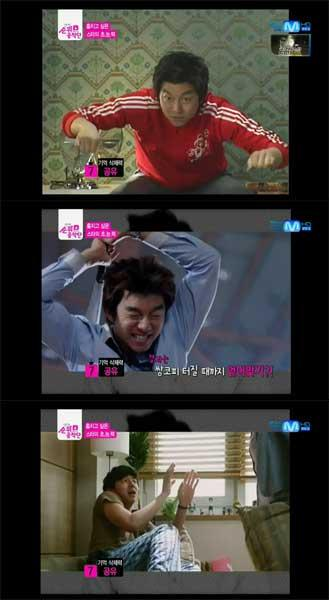 [Video] Gong Yoo's Really Uncool Past Revealed