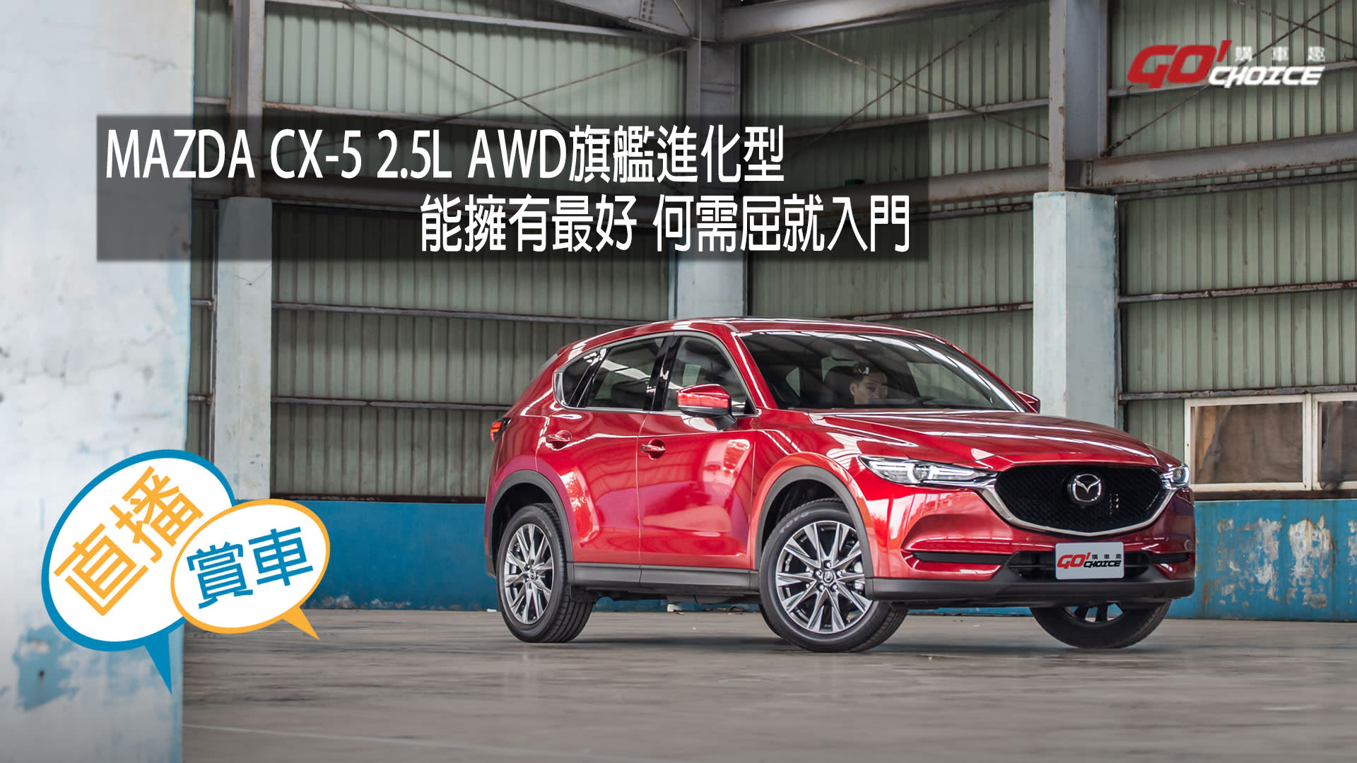 直播賞車-2019年式Mazda CX-5 2.5L來囉!
