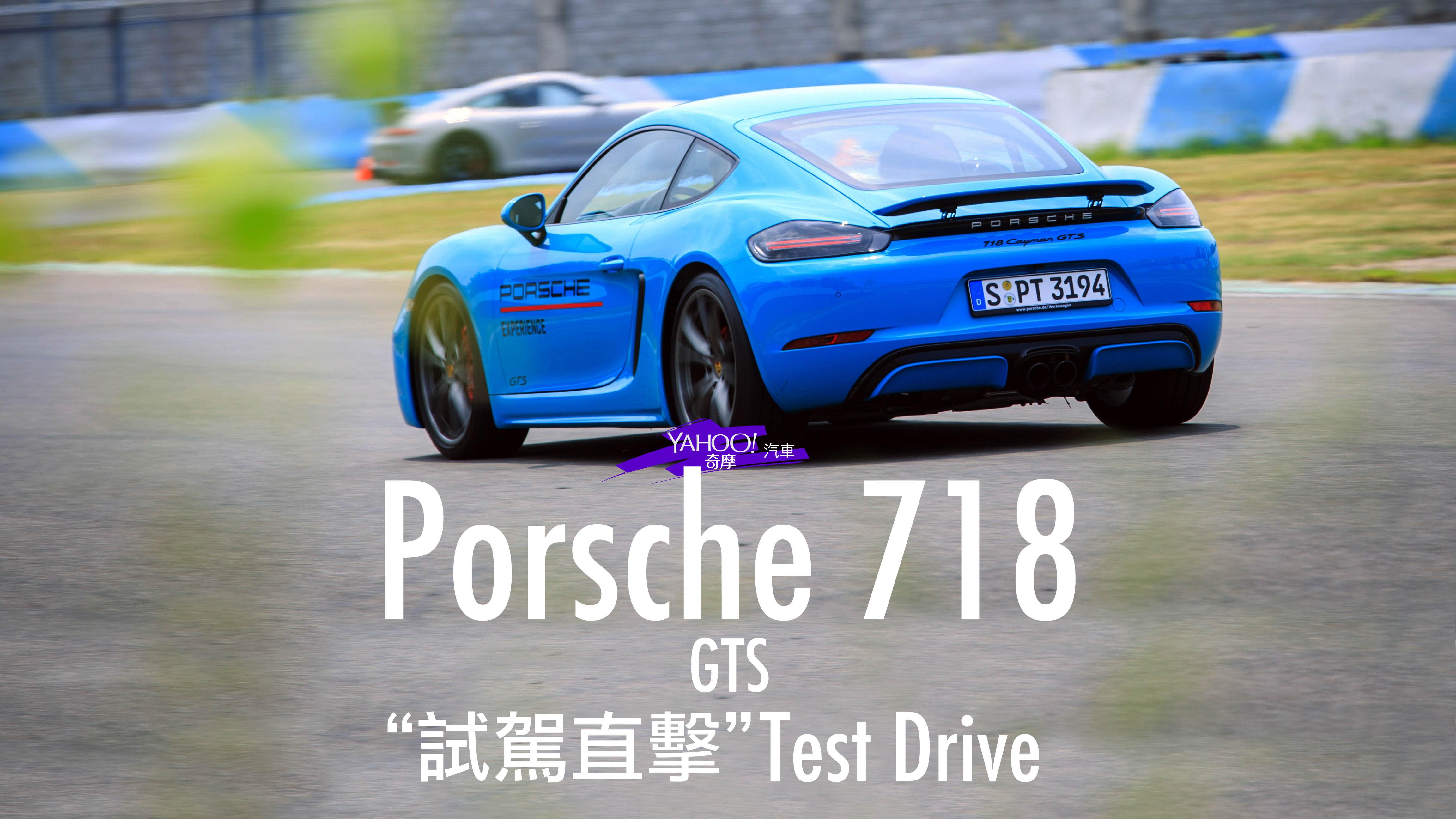 【試駕直擊】幾近完美的後中置奔馳!Porsche 718 GTS賽道輕試駕